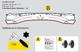 Накладка на порог багажного отделения центральная 7711813456