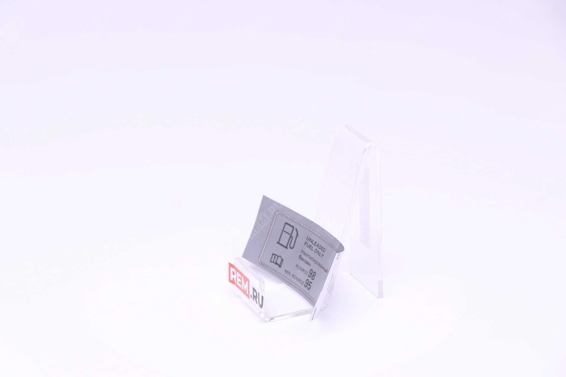 Табличка информационная топливо 8E0010184R