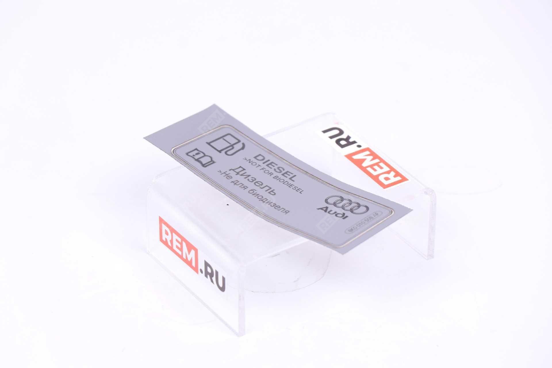 """Табличка информационная """"Diesel"""" 8K0010508AF"""
