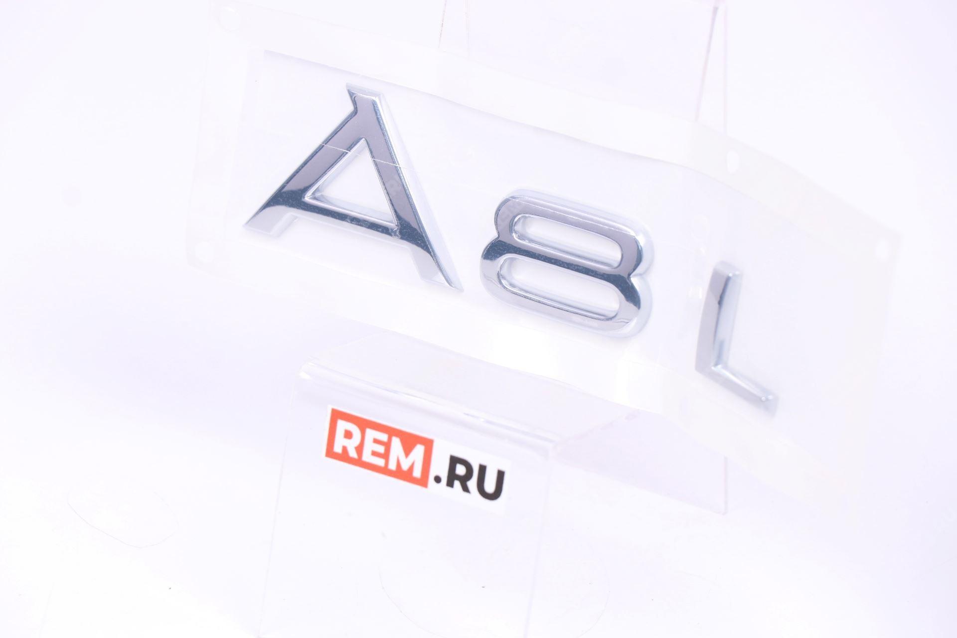 """Фото Эмблема Audi """"A8L"""" 4D0853741E2ZZ"""